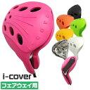 i-cover フェアウェイウッド用 ヘッドカバー EVA素材を使用 カラフルな色でキャディバッグに彩りを ゴルフ アイカバー