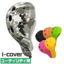 i-cover ユーティリティー用 ヘッドカバー EVA素材を使用 カラフルな色でキャディバッグに彩りを ゴルフ アイカバー