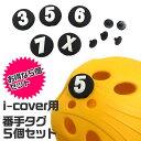 i-cover ヘッドカバー用 番手チップ 5個セット EVA素材を使用 番手タグ ゴルフ アイカバー