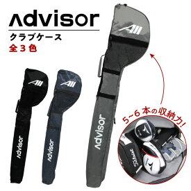 【送料無料 お一人様一点まで】 Daiwa アドバイザー ゴルフ クラブケース 最大6本収納 ダイワ GOLF Advisor DL6007