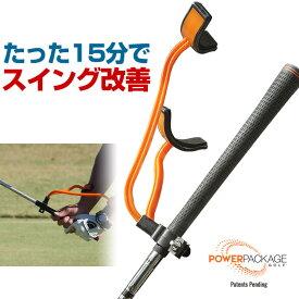 【入荷後発送】15分でスイング改善 パワーパッケージゴルフ POWER PACKAGE GOLF スイングトレーニング 全米ツアープレイヤーも愛用の練習器具