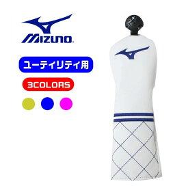 ミズノ MIZUNO ヘッドカバー ユーティリティ用 全3色 番手タグつき オシャレなカバー 合成皮革 5LJH199300