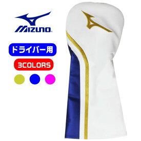 ミズノ MIZUNO ヘッドカバー ドライバー用 全3色 460㎤対応 オシャレなカバー 合成皮革 5LJH199500