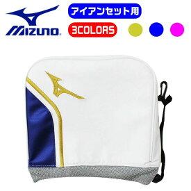ミズノ MIZUNO ヘッドカバー アイアンセット用 全3色 セットをまとめて保護 オシャレなカバー 合成皮革 5LJH199800