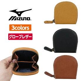 ミズノ MIZUNO コインケース コンパクト 全3色 グローブの革で作成 シンプルデザイン 1GJYG00500