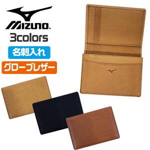 ミズノ MIZUNO ゴルフ 名刺入れ 6つのカードポケット グローブの革で作成 ランバードマーク 全3色 1GJYG00700