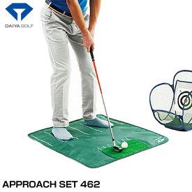 ダイヤ ゴルフ 練習用具 ダイヤアプローチセット462 練習用ボール12個 マット 滑り止め付き 室内練習 ロブショット ランニングショット 折りたたみ DAIYA TR-462