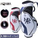 【入荷次第の発送】 本間 キャディバッグ 47インチ対応 8.5型 ゴルフ ダンシング ホンマ HONMA CB1825 全2色
