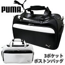 プーマ ボストンバッグ 3ポケットボストンバッグ 両サイドとフロントに3つの便利なポケット シューズポケット ショル…