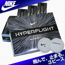 ナイキ ゴルフ ボール HYPER FLIGHT 1ダース(12球入り) 3ピース ディスタンスタイプ 新品 NIKE ハイパーフライト【在庫処分】