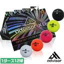 【税込1,280円】 1ダース12球入り!もちろん新品でこの価格! 珍しいブラックボールもラインナップ アドバイザー XD …