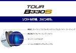 TOURB330