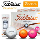 タイトリスト 2016年モデル VELOCITY ボール 飛距離とコストパフォーマンスを重視する方に ゴルフボール 2ピース ベロシティ titleist 全3色