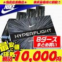 【まとめ買いがお得!8ダースセット】 ナイキ ゴルフ ボール HYPERFLIGHT 12球×8ダース 新品 NIKE ハイパーフライト