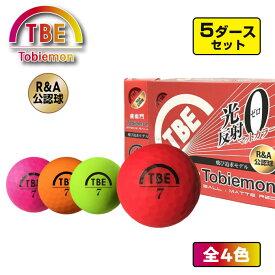 まとめ買いがお得!5ダースセット 飛衛門 TOBIEMON 蛍光マットカラー ボール ディスタンス ゴルフ 公認球 全4色 トビエモン とびえもん