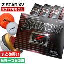 【まとめ買いがお得!5ダースセット】 スリクソン ゴルフ ボール Z STAR XV 2017年モデル ウレタンカバー 4ピース DUN…