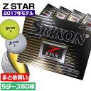 【まとめ買いがお得!5ダースセット】 スリクソン ゴルフ ボール Z STAR 2017年モデル ウレタンカバー 3ピース DUNLOP…