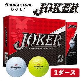 ブリヂストン ゴルフ ボール JOKER ジョーカー 1ダース 12球入り イエロー ホワイト BRIDGESTONE outlet