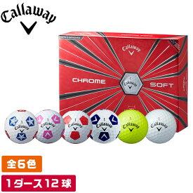 キャロウェイ ゴルフ ボール 4ピース クロムソフト アイオノマー ツアー仕様 グラフェン 1ダース12球入り callaway