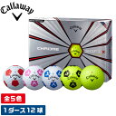 キャロウェイ ゴルフ ボール 4ピース クロムソフト X アイオノマー ツアー使用 グラフェン 1ダース12球入り callaway