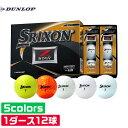 スリクソン ゴルフ ボール Z STAR 2019年モデル Spin Skinkコーティング SeRM 高反発 アイオノマー ウレタンカバー 3ピース DUNLOP SRIXON 1ダース 12球