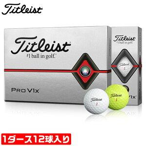 タイトリスト ゴルフ ボール ダース Pro V1X 328ディンプル 4ピース アイオノメリック ウレタンエラストマーカバー マルチコンポーネント titleist 1ダース12球