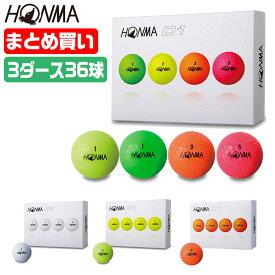 【送料無料!3ダースセット】 ホンマ ゴルフ ボール D1 D-1 まとめ買い 368ディンプル 2ピース ソフトアイオノマー 本間ゴルフ BT1801