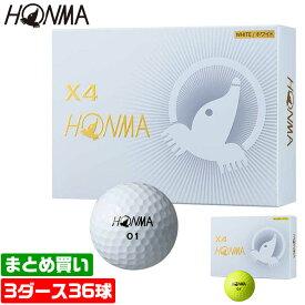 【まとめ買いがお得!3ダースセット】ホンマ ゴルフ ボール X4 4ピース ソフトウレタン ディスタンス 方向性追求タイプ スピン 1ダース12球入り HONMA 本間ゴルフ BT1906