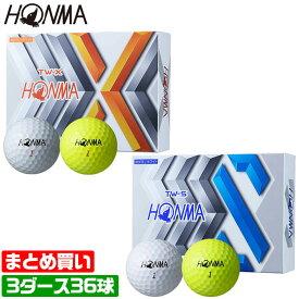 【まとめ買いがお得!3ダースセット】ホンマ ゴルフ ボール TW-X TW-S ホワイト イエロー 3ピース BT1908 BT1904 TOUR WORLD 本間 HONMA