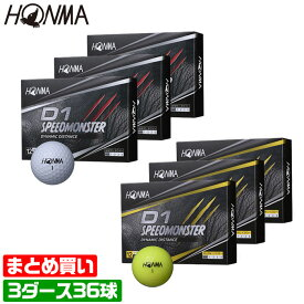 【まとめ買いがお得!3ダースセット】ホンマ ゴルフ ボール D1 SPEED MONSTER スピードモンスター 3ダース 36球入り BT2003 本間 HONMA