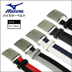 ミズノ バイカラーベルト メンズ シンプルでどんなウェアにも合いそうなカラーリング バリエーションは全5色 mizuno golf belt 52JY6557 outlet