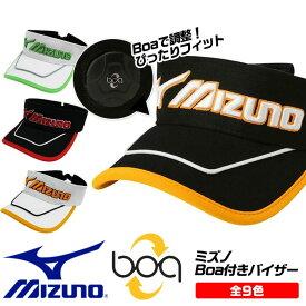 【選べる全9色】 ミズノ Boa付きバイザー ベルトはもう古い!?シューズでお馴染みのボアを搭載!かんたん調整&ぴったりフィット 52MW7022 Mizuno ゴルフ outlet