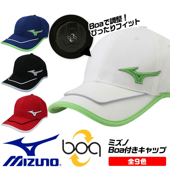 【選べる全9色】 ミズノ Boa付きキャップ ベルトはもう古い!?シューズでお馴染みのボアを搭載!かんたん調整&ぴったりフィット 52MW7007 Mizuno ゴルフ