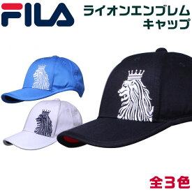 フィラ ゴルフ キャップ ライオンの刺繍がクールなキャップ 全3色 フリーサイズ FILA 748-926