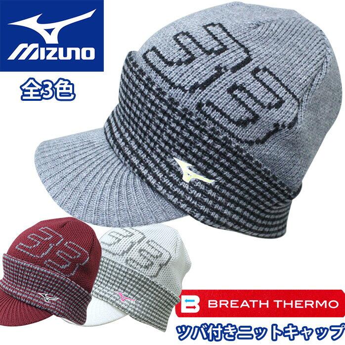 ミズノ キャップ 優れた機能性のオシャレなツバ付きニットキャップ ブレスサーモ 保温 メンズ ゴルフ mizuno 52JW4543 全3色