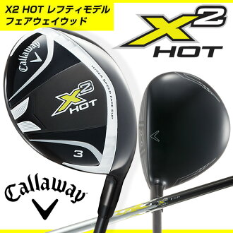 Compared to the previous Callaway Golf X2 HOT Fairway Woods (lefty model) raising resilient performance of the interface and ball velocity up men's golf clubs Callaway Golf Club