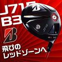【お一人様一点限り】 ブリヂストン J715 B3 460cc ドライバー 9.5° TOUR AD MJ-6 MJ-7 進化したパワースリットで飛びを追求 B...