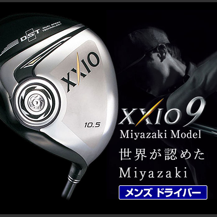 ダンロップ ゼクシオ9 ドライバー ミヤザキ モデル Miyazaki Melas Model カーボン 世界が認めたミヤザキ 叩けるゼクシオ DUNLOP XXIO9