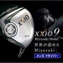 ダンロップ ゼクシオ9 ドライバー ミヤザキ モデル Miyazaki Melas Model カーボン 世界が認めたミヤザキ 叩けるゼクシオ DUNLOP X...