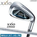 ゼクシオ ゴルフ アイアン 4本セット(#7〜9 PW) メンズ XXIO CROSS クロス 4S NS PRO 870GH D.S.T スチール R S 飛…