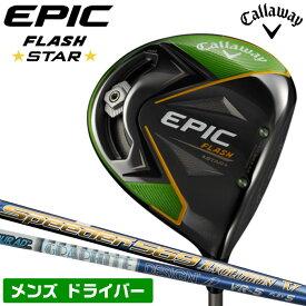 キャロウェイ ドライバー EPIC FLASH STAR エピック フラッシュ スター Speeder 569 EVOLUTION V Tour AD VR-5 ゴルフ メンズ Callaway