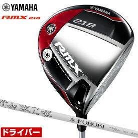 ヤマハ RMX 218 ドライバー リミックス FUBUKI Ai II 50 YAMAHA