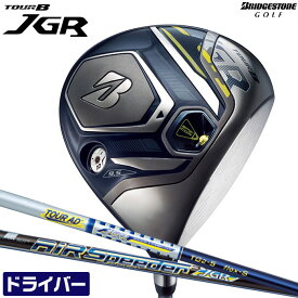 ブリヂストン ゴルフ TOUR B JGR(2019)ドライバー ツアー B 9.5° 10.5°TOUR AD for JGR TG2−5 Air Speeder JGR S SR R BRIDGESTONE
