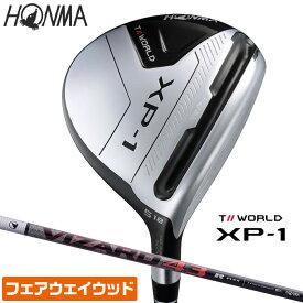 【店頭展示品】 ホンマ ゴルフ TOUR WORLD XP-1 フェアウェイウッド 3W 5W 7W VIZARD 43 S SR R ツアーワールド T//WORLD 本間 HONMA