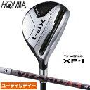 【店頭展示品】 ホンマ ゴルフ TOUR WORLD XP-1 ユーティリティ UT 19° 22° 25° VIZARD 43 S SR R ツアーワールド …