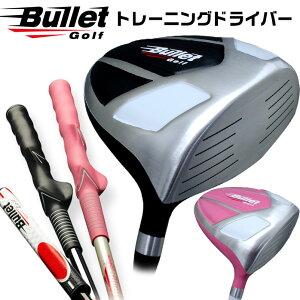 BulletGolf ビュレットゴルフ メソッド トレーニングドライバー メンズ レディース トレーニング ドライバー 2つのグリップで正しいスイング まっすぐ遠くへ outlet