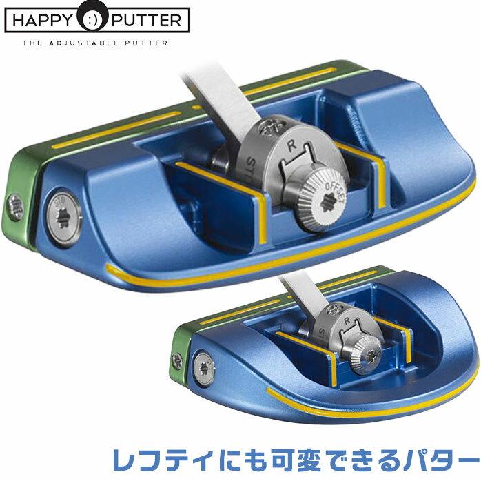 Happy Putter Blade Mallet 自分のパッティングスタイルに合わせて簡単に調節できる! フルアジャスタブルパター! レフティ 左用にも対応可能! 33 34インチ ハッピーパター