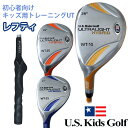 USキッズ ウルトラライト ユーティリティー レフティ トレーニング 初心者 ゴルフ キッズ ULTRALIGHT Hybrid U.S.Kids…