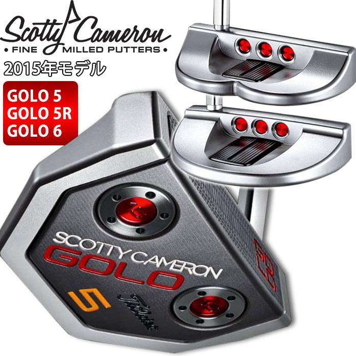 スコッティキャメロン タイトリスト 15 GOLO 5 5R 6 パター 2015年 ゴロ ゴーロー SELECT NEWPORT Scotty Cameron Titleist