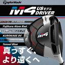 テーラーメイド M4 USモデル ドライバー 8.5°9.5°10.5°シャフト Fujikura Atmos Red KUROKAGE Dual-Core TiNi TENS…